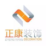 宁波正康装饰工程有限公司