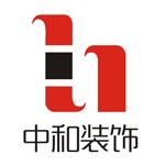 温州中和装饰工程有限公司