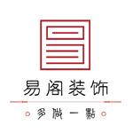 三河市易阁装饰工程有限公司