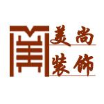九江美尚装饰工程有限公司