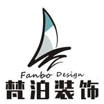 湛江市梵泊装饰设计工程有限公司