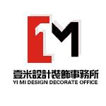 温州壹米室内设计装饰事务所有限公司