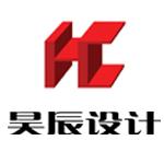 鞍山市昊辰建筑工程设计有限公司