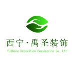 西宁禹圣装饰工程有限公司