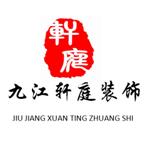 九江轩庭装饰工程有限公司
