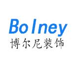 青岛博尔尼装饰工程有限公司