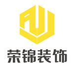 漳州市荣锦品味装饰有限公司