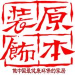新宁县原本装饰设计工程有限公司