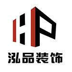 江阴市泓品装饰工程有限公司