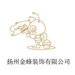 扬州金蜂装饰有限公司