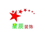 公安县星辰装饰有限公司