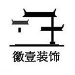 淄博徽派艺术装饰工程有限公司