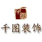威海千图装饰工程有限公司
