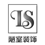 邢台市陋室建筑装饰工程有限公司