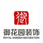 湘潭市御花园装饰设计工程有限责任公...