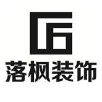 温州落枫装饰设计有限公司