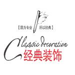 衢州市经典装饰工程有限公司