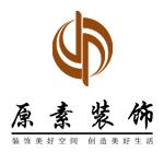 金华市原素装饰工程有限公司