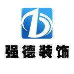 邯郸市强德装饰工程有限公司