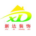 内江市新达建筑装饰有限公司