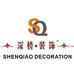 深圳市深桥设计装饰工程有限公司