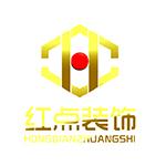 岳阳市红点装饰设计有限责任公司