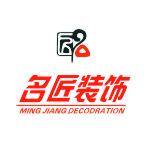 江油市名匠装饰工程有限公司