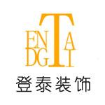 三亚登泰装饰设计工程有限公司
