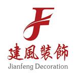 福州建风装饰设计工程有限公司