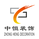 肇庆市中恒装饰设计工程有限公司