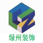 萧县绿州建筑装潢工程有限公司