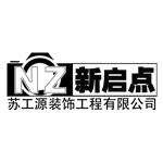 洛阳苏工源装饰工程有限公司