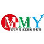 南京毛毛雨装饰工程有限公司