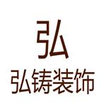 涿州市弘铸装饰工程有限公司