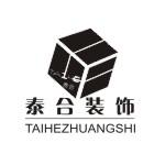 东莞市泰合装饰工程设计有限公司