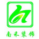 宁波南禾装饰工程有限公司