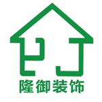 扬州隆御装饰装潢工程有限公司
