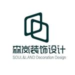 枣庄森岚装饰设计有限公司