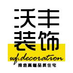 扬州沃丰装饰工程有限公司