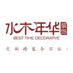 梧州市水木年华装饰设计工程有限公司