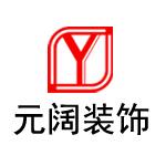 宁波江东元阔装饰设计工程有限公司
