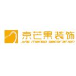 醴陵京芒果装饰工程有限公司