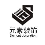 肇庆端州元素装饰设计有限公司