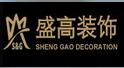 温州盛高装饰工程有限公司