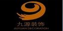 温州九源设计装饰有限公司