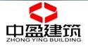 温州中盈建筑装饰工程有限公司