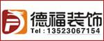 郑州德福装饰工程有限公司