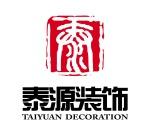 河南泰源装饰设计工程有限公司