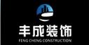 温州丰成建设有限公司