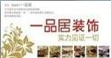 温州一品居装饰工程有限公司